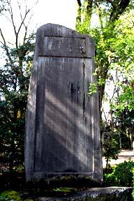 SA223 大典記念京都植物園設立記念碑